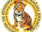 Уникальное фото  Олимпиада по математике Амурский тигренок 33565081 в Хабаровске
