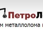 Фото в   Прием металлолома СПб. Прием металла в СПБ. в Санкт-Петербурге 0