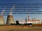 Изображение в   АУ207Сактивированный уголь Kekwa активированый в Кургане 75