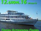 Изображение в   В Астрахань поеду я. . . . на т/х Капитан в Перми 30800