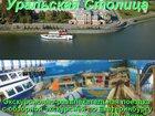 Увидеть фотографию  Уральская Столица (экскурсионно - развлекательный тур в г, Екатеринбург) 34106732 в Перми