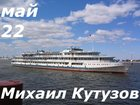 Фото в   Приглашаем в речной круиз на т/х М. Кутузов в Перми 18500