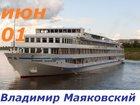 Изображение в   Приглашаем в Речной круиз на 4-х палубном в Перми 14000