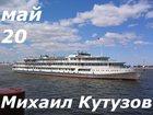 Фотография в   Веселый выходной на т/х М. Кутузов с 20 по в Перми 4300
