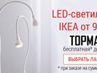 Смотреть foto  Светильники и лампы IKEA 34362760 в Киеве