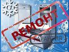 Изображение в Ремонт электроники Ремонт холодильников Мастерская Техник Сервис - качественный ремонт в Кургане 300