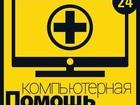 Фотография в   РЕМОНТ КОМПЬЮТЕРОВ И НОУТБУКОВ  С БЕСПЛАТНЫМ в Ижевске 190