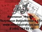 Фотография в   Сотрудники нашей компании помогут Вам получить в Москве 3000