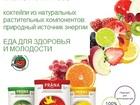 Фото в   PRANA food — инновационное функциональное в Санкт-Петербурге 0