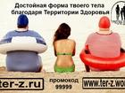 Скачать изображение  Программа питания, оздоровления и похудения, 34653249 в Москве