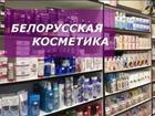 Свежее изображение  Продаем Белорусскую косметику оптом, Прямые поставки из Беларуси, 34671173 в Москве