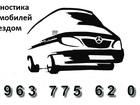 Изображение в   Выездная диагностика грузовых автомобилей в Химки 4000