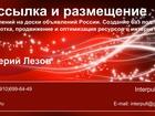 Изображение в   Разместим Ваши объявления, рекламу товара в Москве 5