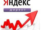 Фото в   Составление контекстной рекламы Yandex Direct, в Москве 12000