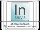 Изображение в   Производственная компания «ИнтерьерСервис» в Челябинске 1