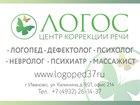 Скачать foto  Логос Центр коррекции речи 35315664 в Иваново
