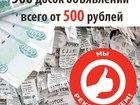 Фотография в   Разошлем вашу информацию на 500 лучших в Москве 500