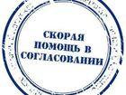 Изображение в   Для согласования наружной рекламы (регистрации в Тобольске 5000