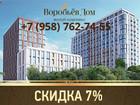 Изображение в   Новый премиальный жилой комплекс «Воробьев в Москве 20959468