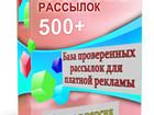 Изображение в   База на 550 тысяч подписчиков, это ваша целевая в Москве 1