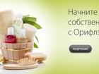 Свежее фото  Работа и свой бизнес в Орифлейм 36167142 в Киеве