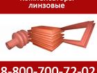 Смотреть foto Строительные материалы Линзовые компенсаторы 36619731 в Кургане