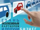 Уникальное фото  Открой бизнес с товарным знаком AUTO ПРОБКА 36690801 в Новосибирске