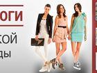 Увидеть фото  Модная женская одежда по низким ценам 36773635 в Москве