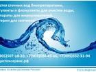 Фото в   Биологическая очистка сточных вод микроорганизмами. в Москве 0