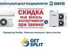 Уникальное foto  Кондиционеры и тепловое оборудование с установкой по лучшей цене! 36851225 в Москве