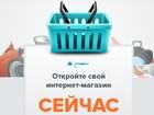 Фото в   Открытие интернет магазина за один день, в Москве 0