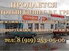 Изображение в   Продается коммерческое нежилое здание в городе в Грязи 0