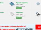 Свежее изображение  Курсовая на заказ контрольные на заказ 37125250 в Барнауле