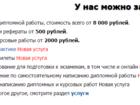 Просмотреть фотографию  Заказать курсовую дипломную работу в Омске 37125609 в Хабаровске