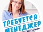 Фотография в   Компании для расширения клиентской базы требуются в Яхроме 5