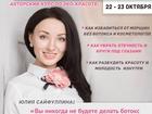 Увидеть фотографию  Мастер-класс по гимнастике для лица, Саратов, 37319886 в Саратове
