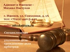 Изображение в   Адвокат М. Ю. Пастухов предлагает правовые в Ижевске 1000