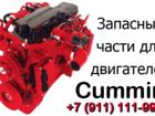 Скачать бесплатно изображение  запчасти Cummins ISF 2, 8, ISF2, 8 Газель Некст, сцепление Фотон 37408426 в Санкт-Петербурге