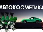 Просмотреть foto  Оптовые поставки автохимии 37464947 в Москве