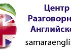 Уникальное изображение  Курс английского языка в Самаре 37651819 в Самаре