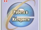 Изображение в   Крупная Компания ведет набор сотрудников в Хабаровске 30000