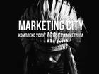 Изображение в   Наша фирма Marketing City занимается:  Создание в Москве 34000
