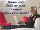 Фото в   Требуется активный и исполнительный сотрудник в Ярославле 28000