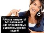 Фото в   Компания набирает сотрудников для удаленной в Архангельске 27000