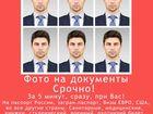 Увидеть фото  Фото на документы, сразу, тут же, при Вас, 37765502 в Астрахани