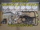 Уникальное фото  Прокладки двигателя DV11 набор Daewoo Novus/ Doosan 38215325 в Нижнем Новгороде