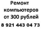 Уникальное фото  Компьютерный мастер СПБ 38281731 в Санкт-Петербурге