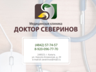Изображение в   Медицинская клиника ДОКТОР СЕВЕРИНОВ открыта в Калуге 0