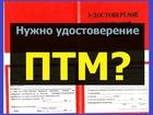 Уникальное изображение  Аттестация по пожарной безопасности и птм 38349997 в Санкт-Петербурге