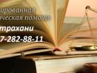 Фото в   Юридическая фирма LAWRUS   В обстоятельствах, в Астрахани 0